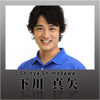 画像 : 【下川真矢が結婚】AV女...